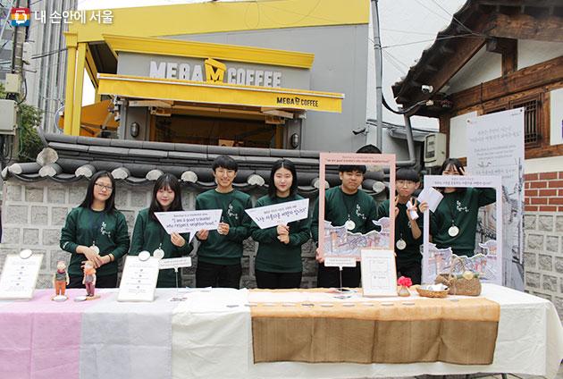고교생 봉사단체 `북촌다움이`가 진행하는 북촌 공정여행 캠페인