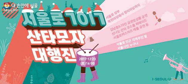 서울로7017 산타모자 대행진