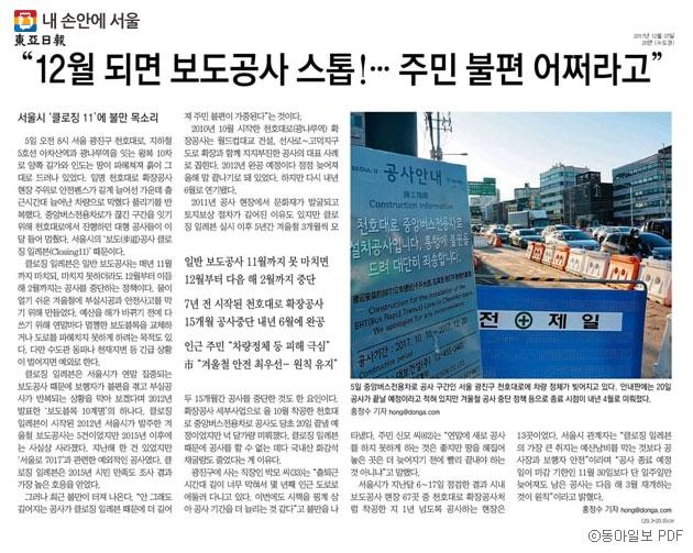 12월7일 보도된 동아일보의 보도공사 관련 기사 ⓒ동아일보 PDF