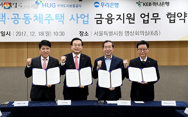 서울시는 18일 HUG, 시중은행과 사회주택사업 금융지원 업무협약을 체결했다