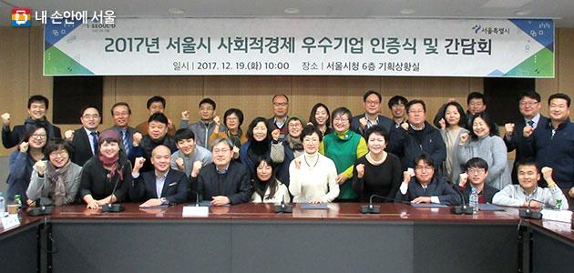 서울시는 `2017년 서울시 사회적경제 우수기업` 7곳을 선정했다