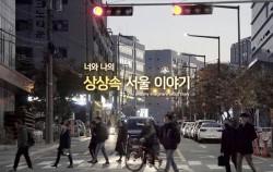 대상_최현준, 남정연 `너와 나의 상상 속 서울 이야기`