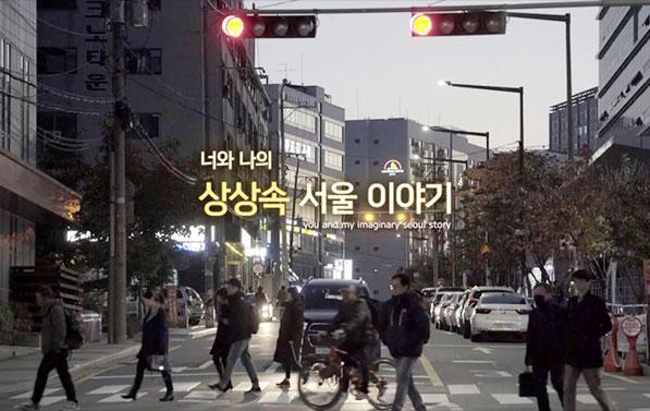 '너와 나의 서울' 이야기 8일 깜짝 플래시몹 시상식