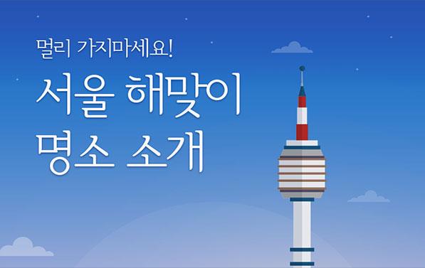 서울 해맞이 명소 소개