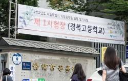 2019년부터 서울시 지방공무원 임용 필기시험 일자가 다른 시·도와 통일된다 사진은 2017년 서울시 공무원 임용 필기시험 현장ⓒnews1