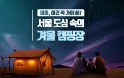 서울 도심 속의 겨울 캠핑