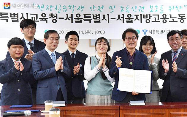 서울시는 특성화고 현장실습생 안전 및 인권보호를 위해, 서울교육청과 서울지방고용노동청과 업무협약을 맺었다