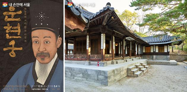 `서울역사박물관` 운현궁 전시포스터(좌), 노안당 전경(우)