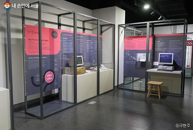 60년대부터 현재까지 한국 컴퓨터 발전사를 알 수 있다ⓒ구현주