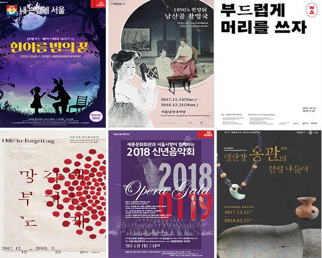 1월 문화행사 프로그램
