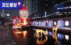 서울 청계천에서 2017 서울 크리스마스 페스티벌이 열린다.