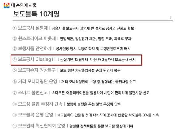2012년 서울시가 발표한 `보도블록 10계명` 겨울철 보도공사를 금지하는 `클로징 11`이 포함돼 있다.
