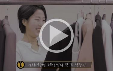 커리어우먼 혜영씨의 합격 정장
