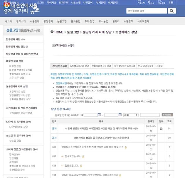 서울시 홈페이지 눈물그만-프랜차이즈 상담 코너를 이용하면 프랜차이즈 피해나 불공정 관행을 신고하거나 상담받을 수 있다