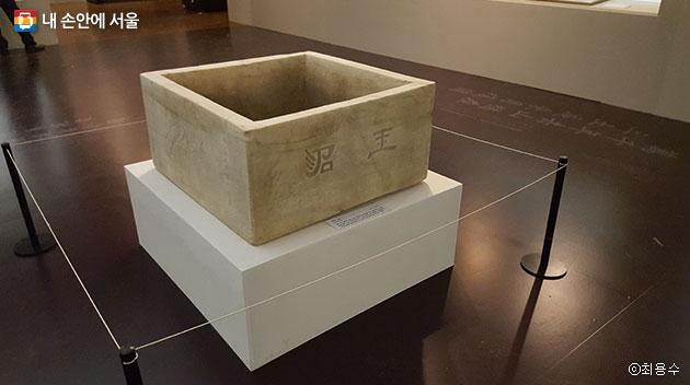 운현궁에서 사용되었던 대리석 수조. 흥선대원군의 글씨와 그림이 새겨져 있다 ⓒ최용수