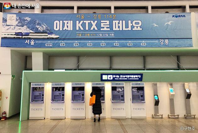 2017년 12월 KTX 경강선이 개통되면서 서울에서 강릉까지 이동이 편리해졌다ⓒ구현주