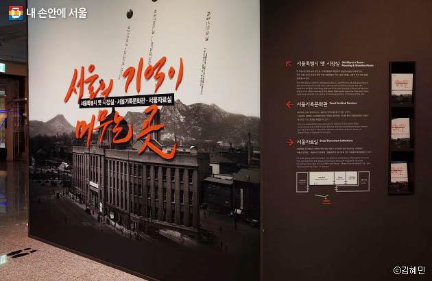 서울도서관 5층에는 옛 서울시 청사의 역사를 한눈에 살펴볼 수 있는 복원전시실이 있다.ⓒ김혜민