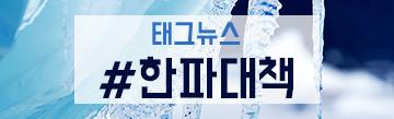 태그뉴스_한파