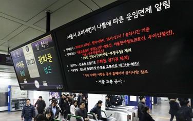 서울형 미세먼지 비상저감조치 발령으로 출퇴근 대중교통 운임이 면제되었다.ⓒnews1