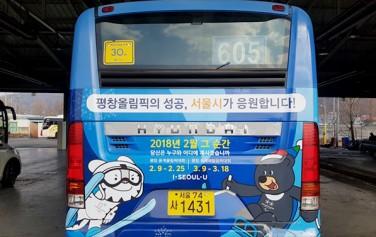 평창올림픽 마스코트가 새겨진 서울 시내버스