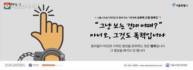 사이버성폭력 인식개선 희망광고