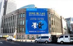 평창동계올림픽을 응원하는 대형현수막