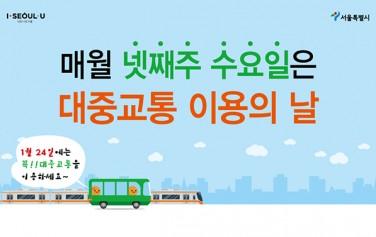 2018년 1월 24일은 첫 대중교통 이용의 날이다.ⓒ서울시청