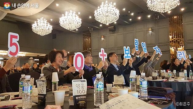 `서울시50+ 보람일자리사업 성과공유회`에서 50+ 팻말을 든 사람들ⓒ최은주