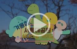 겨울철 서울대공원 실내관람 가이드
