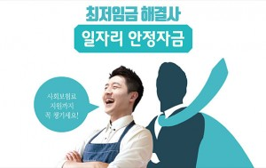 1월 2일부터 서울전역 426개 동주민센터에서 `일자리안정자금` 접수를 시작한다.