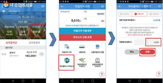 공공·민간 포인트를 ETAX마일리지로 전환하는 방법 `서울시세금납부(STAX) 앱`