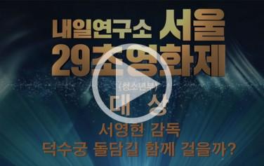 내일연구소 서울 29초영화제_청소년부 대상