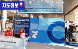 청량리역에 설치된 스페셜 헬프센터, 평창동계올림픽에 대한 정보를 얻을 수 있다.
