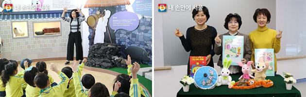 서울하수도과학관 교육프로그램 내 똥은 어디로 갈까(좌), 도란도란 동화 듣기(우)