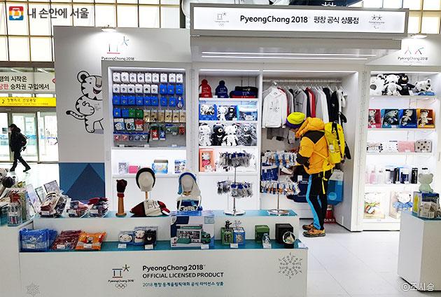 청량리역, 평창 공식 상품점에서는 올림픽 관련 다양한 기념 상품을 판매하고 있다ⓒ조시승