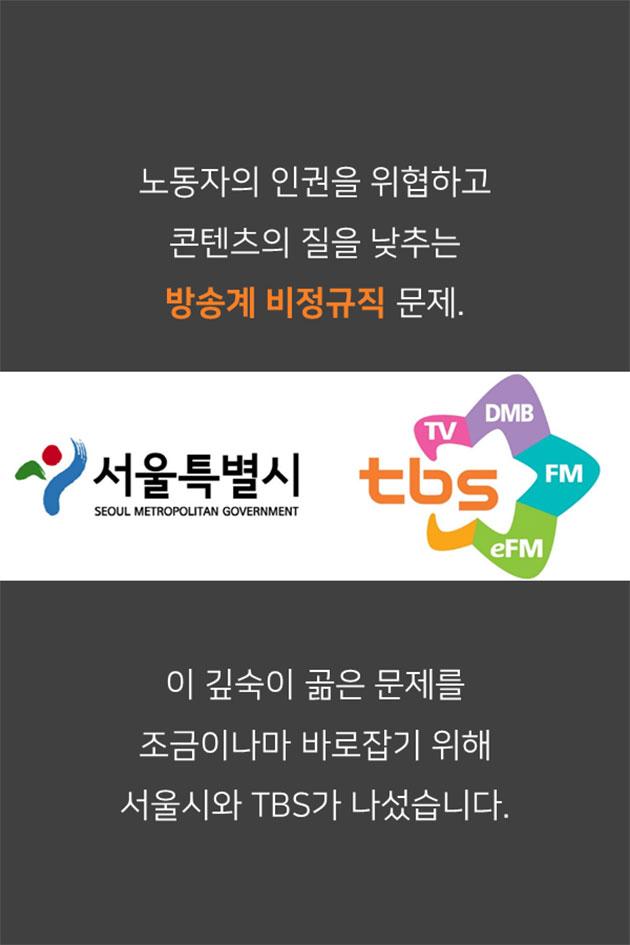 노동자의 인권을 위협하고 콘텐츠의 질을 낮추는 방송계 비정규직 문제. 이 깊숙이 곪은 문제를 조금이나마 바로잡기 위해 서울시와 TBS가 나섰습니다