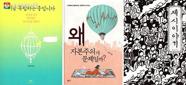 토론하기 좋은 `올해의 한책` 청소년 부문 3권