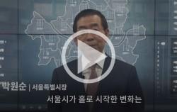 서울특별시장 박원순