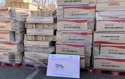 12월 추진된 서울에너지복지시민기금 기부 물품