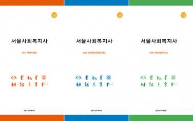 서울역사편찬원이 발간한 `서울사회복지사`. 총3권