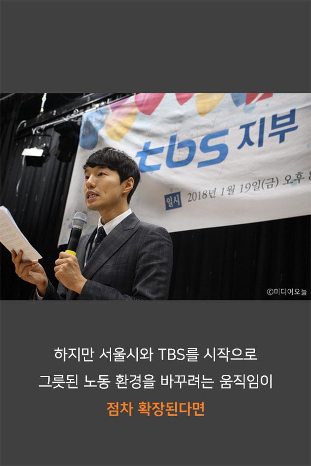 하지만 서울시와 TBS를 시작으로 그릇된 노동 환경을 바꾸려는 움직임이 점차 확장된다면