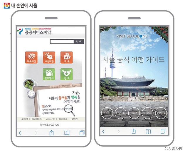 공공서비스예약(좌) 서울시 공식 관광 정보 홈페이지(우) ⓒ서울사랑
