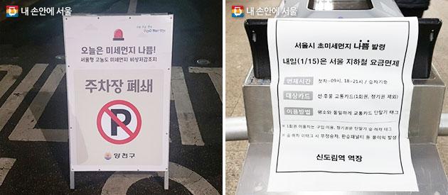 비상저감조치 발령에 따라 서울시 공공기관 주차장 360개소를 전면 폐쇄하고(좌), 시민참여형 차량2부제 실시를 격려하고자 대중교통 요금을 면제한다(우).