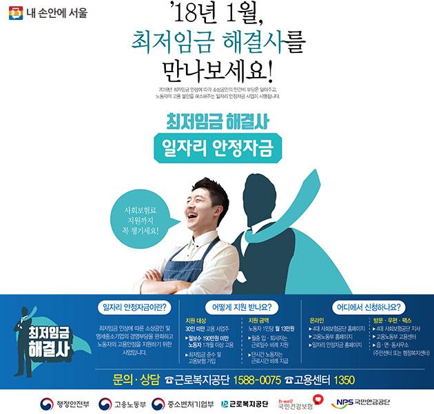 2018년부터 최저 임금이 7,530원으로 인상됨에 따라 서울시는 월 보수액 190만원 미만 노동자에 대해  월 13만원을 지원한다