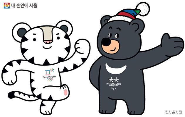 평창 동계올림픽 마스코트 `수호랑`과 `반다비`ⓒ서울사랑