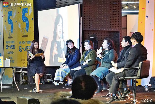 박지윤 아나운서와 5명의 시민기획단, 시민청 운영자문위원 등이 함께 한 토크 콘서트  ⓒ김윤경