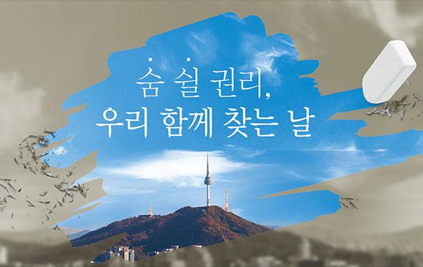 [미세먼지] 전문_'서울형 미세먼지 비상저감조치'에 대한 서울시 입장