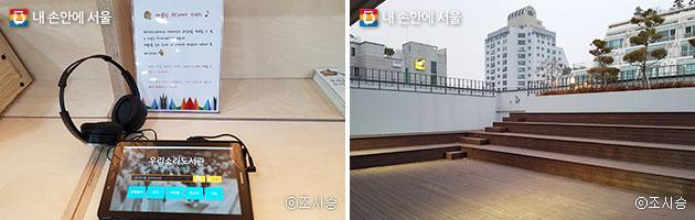소장된 6,300여곡의 국악음원을 태블릿 PC 대여 서비스로도 감상할 수 있다(좌), 우리소리 도서관 옥상 야외공연장(우) ⓒ조시승