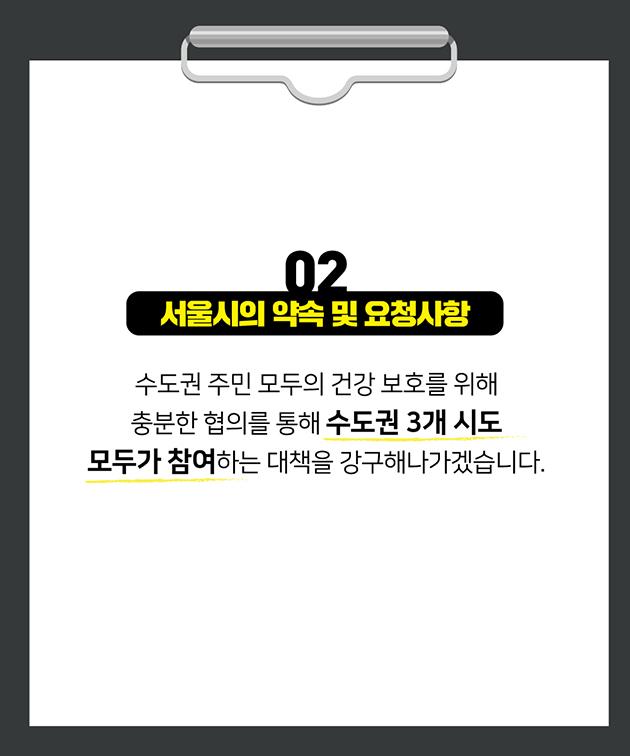 02 서울시의 약속 및 요청사항