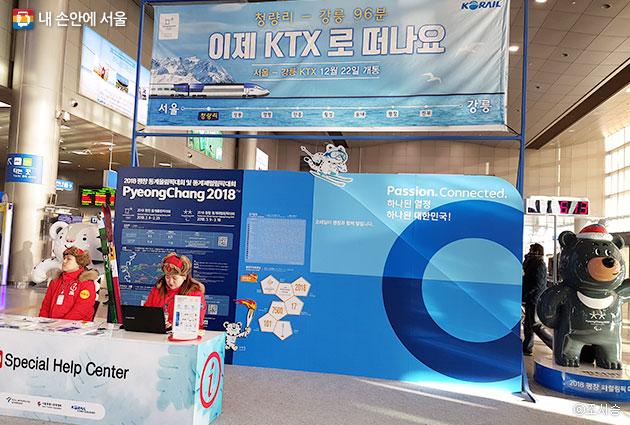 청량리역에 설치된 스페셜 헬프센터, 평창동계올림픽에 대한 정보를 얻을 수 있다 ⓒ조시승